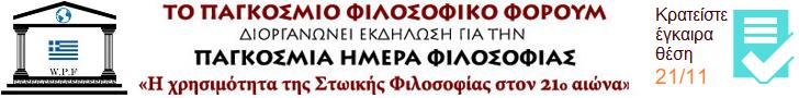 W.P.F Greece
