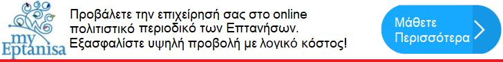 Προβάλετε την επιχείρησή σας στο MyEptanisa